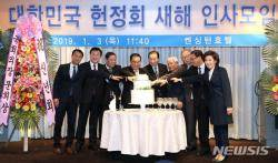대한민국 헌정회 새해 인사모임