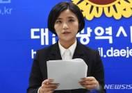 민주당, 김소연 대전시의원에 공식 '제명' 통지
