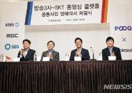 국내 온라인동영상서비스 통합…SK텔레콤·SBS 주가 '쑥'
