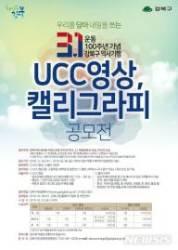 강북구 3·1독립운동 기념행사 공모전 개최