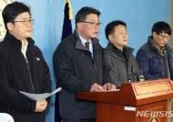 자유한국당 KBS 특위 발족에 대한 전국언론노동조합 입장발표 기자회견