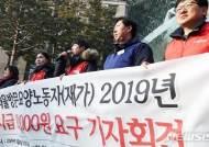 서울 방문요양서비스노동자 1,2000원 요구 기자회