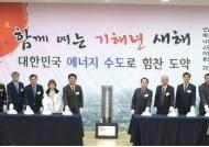 '에너지 수도 나주 소망' 타임캡슐 봉인…2025년 개봉