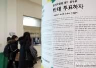 총여학생회 폐지 총투표 '반대 투표하자'