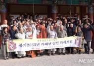 포항불교사암연, 신년하례법회 개최...불교회관 건립 천명