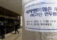 전두환씨 '알츠하이머·고열' 잇단 불출석에 법원 강제구인장 발부(종합2보)
