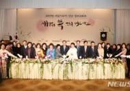 2019 여성지도자 신년 정보교류회