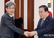 김상환 대법관 예방 받고 악수하는 문희상 국회의장