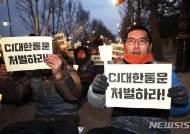 """택배노조 """"CJ대한통운 노조 교섭 거부, 정부가 처벌하라"""""""