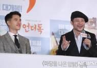 애니메이션 영화 '언더독' 오성윤 감독-도경수