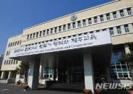 """제주도교육청 """"평화교실 사업으로 학교폭력 예방"""""""
