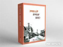 부산 임시수도기념관, 학술연구총서 '광복동을 말하다' 발간