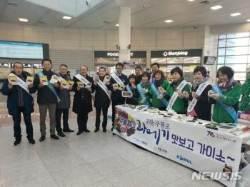 포항 구룡포읍, KTX포항역서 과메기 소비촉진 홍보