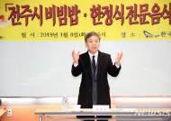 전주시, '전주비빔밥·한정식 발전' 앞장