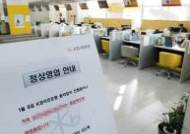 "KB국민은행 총파업, 여론은 싸늘…""고객들이 우습나"""