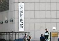 [올댓차이나] 중국 올해 재정적자 목표 GDP 대비 2.8% 설정 방침