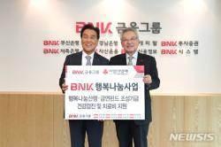 BNK금융, '행복나눔사업 기금' 사회복지공동모금회 전달