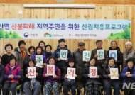 대관령치유의숲, 산불피해 지역주민 치유프로그램 지원