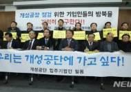 """개성공단 기업인, 7번째 방북신청…""""정부 국제사회 설득해야"""""""