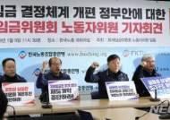 """최임위 노동자위원들 """"개악 강행시 강력 저항…政 의견수렴 거부""""(종합)"""