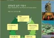 국립생태원, 멸종위기종 보전에 국제지침 적용