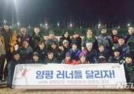 양평군 '이명승 달리기교실' 운영