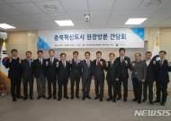 국토부, 충북혁신도시 정주여건 개선 현장 간담회