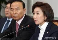 """나경원 """"文정권, 사찰·조작·위선 넘어 후안무치"""""""