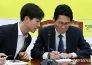 정의당 상무위, 논의하는 윤소하-한창민