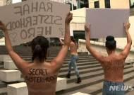 시드니 사우디 영사관 앞, 알쿠눈 지지 시위 호주 여성들