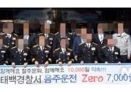 태백경찰, 음주운전 A경위 사건 검찰 송치