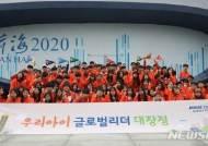 미래에셋운용, '우리아이 글로벌리더 대장정' 진행