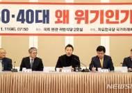 한국당 국가미래비전특별위원회 사회경제분과 정책간담회