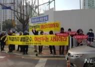 창원지법 마산지원 앞 거리 시위