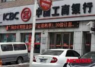 [올댓차이나]2018년 중국 은행권 부실채권율 1.89%...332조원 달해