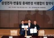 '반도체 백혈병' 삼성 기탁금 500억으로 '전자산업안전보건센터' 설립