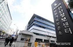 '법원 정보화사업 입찰 비리' 직원·업자 등 15명 기소