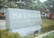 언론 조정신청 건수, 인터넷매체↑-신문·방송↓