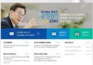 경기도, '공익제보 핫라인' 홈피 개설