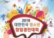 청소년 창업동아리 60곳 아이디어 '한판승부'