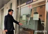 여론조사 SMS배포 이근규 전 제천시장 150만원 선고