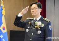 통영경찰서 제79대 하임수 서장 취임