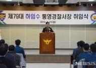 하임수 통영경찰서장 취임식