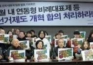"""시민단체들 """"이달 내 '연동형 비례대표제' 처리돼야"""""""