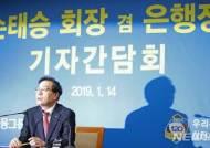 """[일문일답]손태승 우리금융 회장 """"비은행 비중 40%까지 강화"""""""