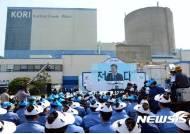 [에너지, 새판짜자①]기술자립도 100% '원전'…국내 생산은 '중단'
