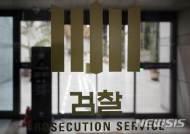 서울중앙지검 검사 15명 늘어난다…수원고검 3월 신설