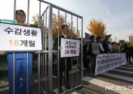 [2018국방백서⑤]양심적 병역거부 대신 '종교적 병역거부' 고수