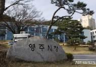 영주시 계약원가심사제 '효과'…12억8천만원 절감