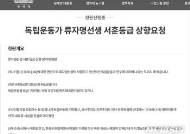 """""""독립운동가 류자명선생 서훈등급 올려주세요""""…청와대국민청원"""